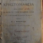 Ελληνική Χρηστομάθεια (1915)