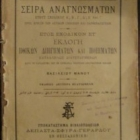 Σειρά αναγνωσμάτων (1901)
