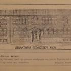 Σχολική Επιτροπή -Βολισσός Χίου