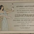 Ιχνογραφία (1906)