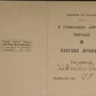 Έλεγχος μαθητή (1955)