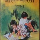 Αλφαβητάριο από Ινδία