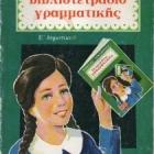Βιβλιοτετράδιο γραμματικής