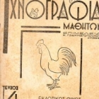Ιχνογραφία (Γραμματόπουλος Κ.)