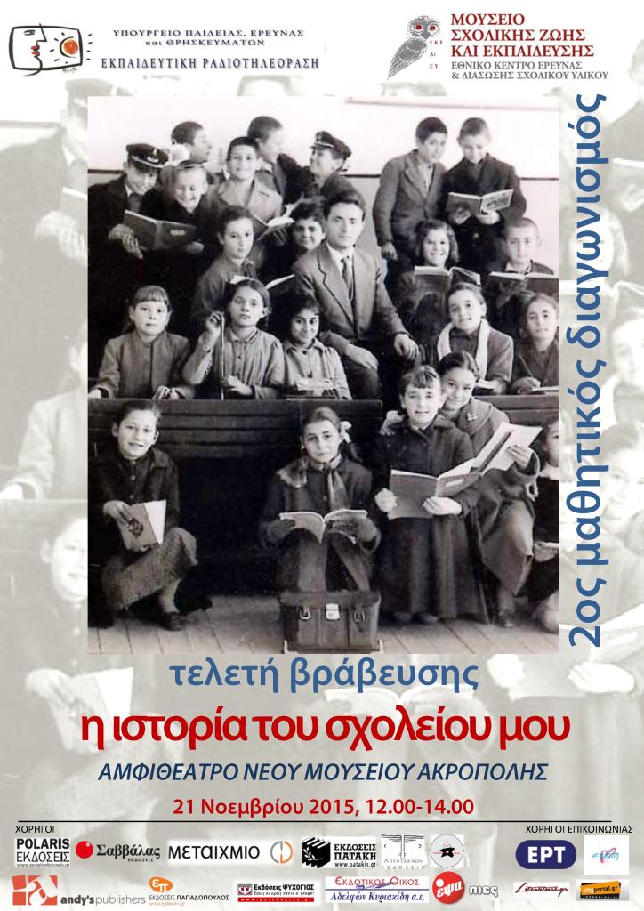 Αφίσα τελική
