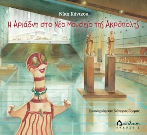 ariadni_akropoli_GR_SMALL